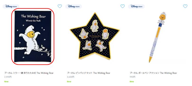 気になる商品を検索 - 【公式】shopDisneyからのご注文方法