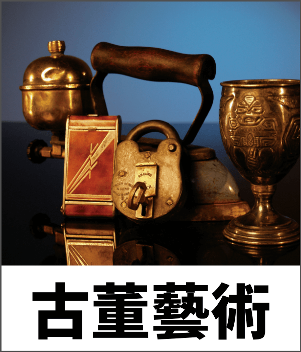 古董藝術品 郵票錢幣、字畫瓷器、工藝品