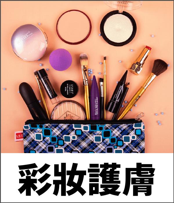 彩妝 化妝品 護膚品