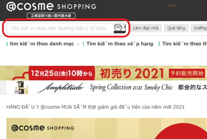 Find the product you are looking for-How to order from @cosme