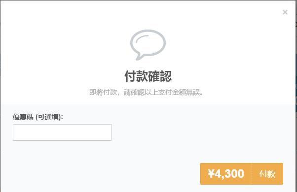 輸入指定優惠碼