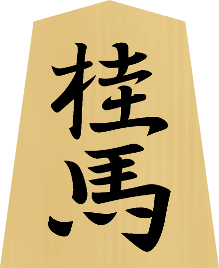 将棋の駒の種類 - 桂馬