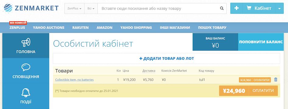 ZenMarket - оплатити замовлення