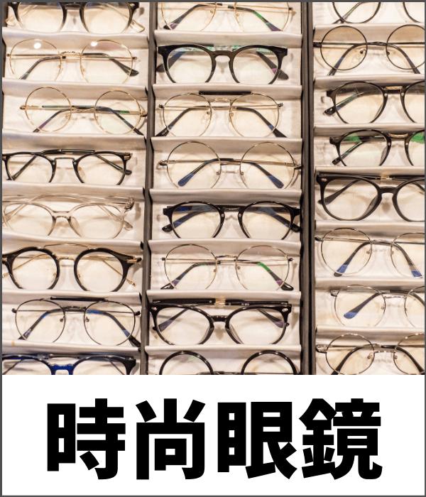 眼鏡 太陽眼鏡 隱形眼鏡 彩色隱形眼鏡