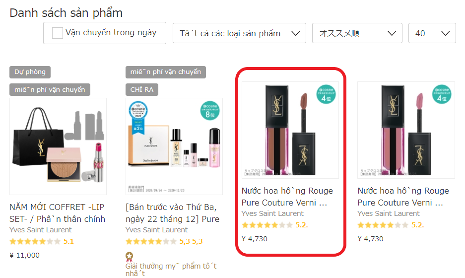 Search for products you care about-How to order from @cosme