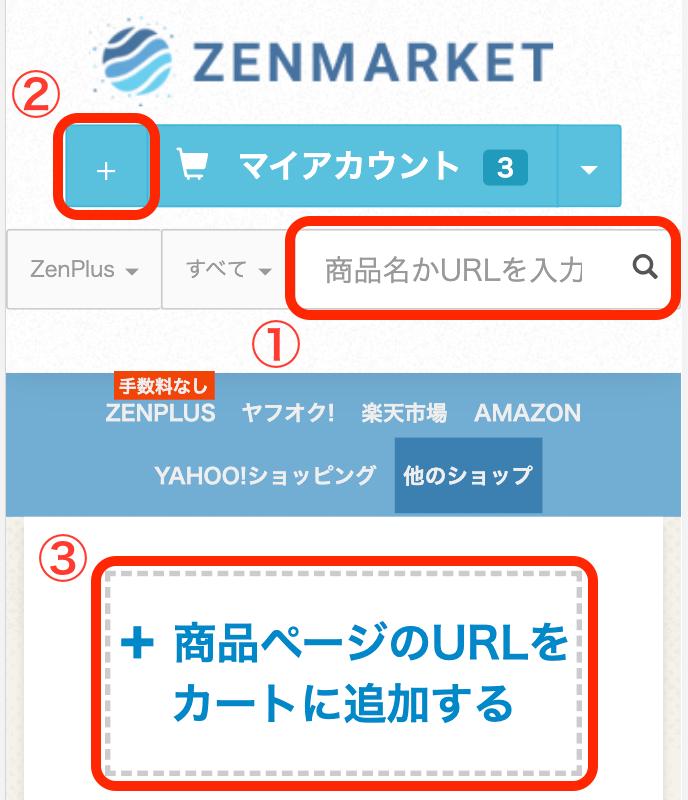 ゼンマーケットのサイト上で商品をカートに追加 - ZOZOTOWNからのご注文方法