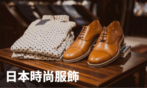 日本時尚服飾