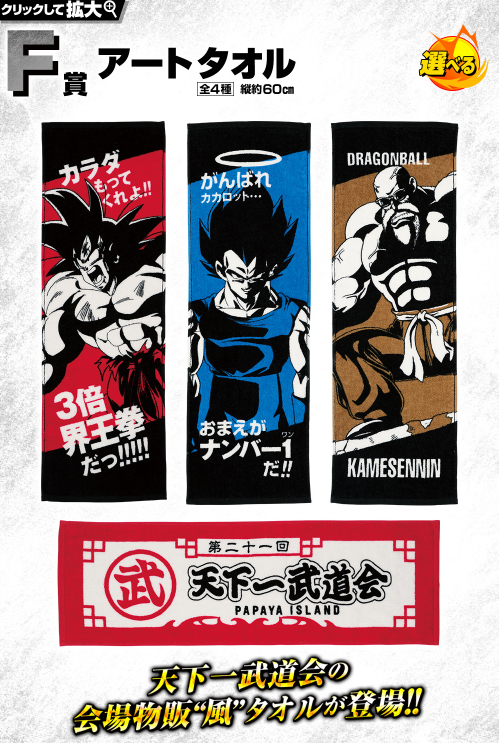 【2020一番賞情報 】《七龍珠》STRONG CHAINS!! F賞 -毛巾 (全4種)