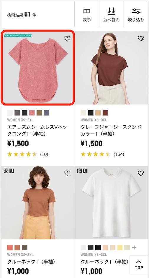 気になる商品を検索 - ユニクロからのご注文方法