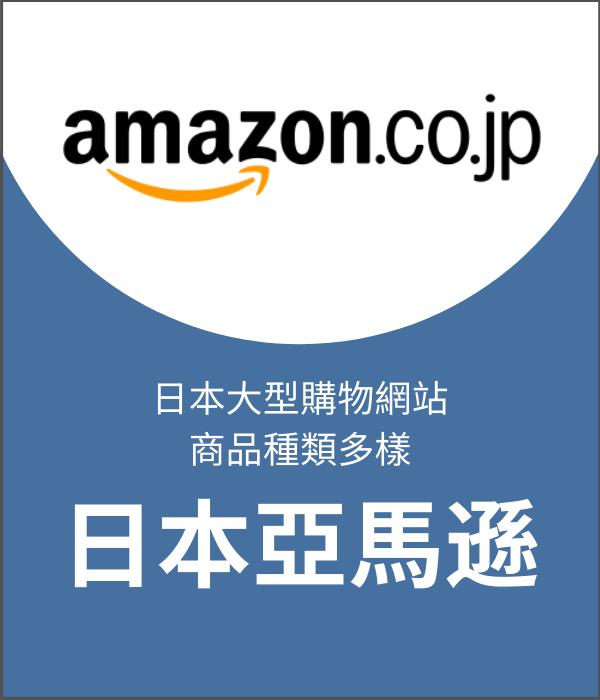 日本亞馬遜Amazon JP