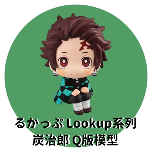 るかっぷ Lookup系列 炭治郎 Q版模型