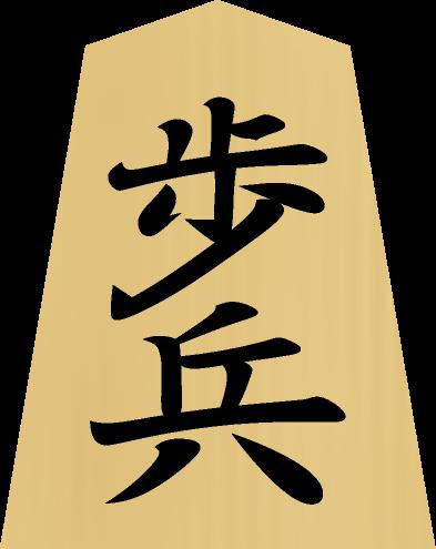 将棋の駒の種類 - 歩兵