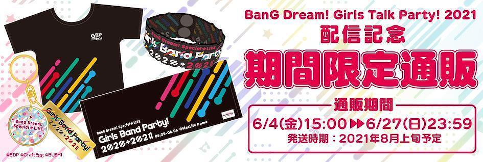 BanG Dream! Girls Talk Party! 2021活動紀念周邊