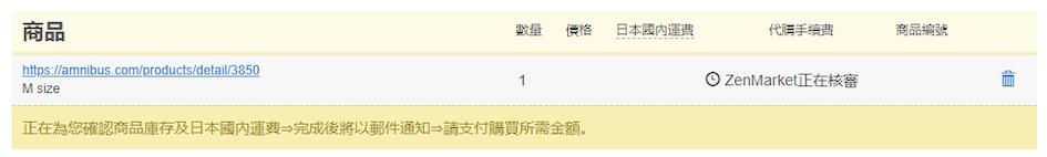 如何從日本NIKE購買日本限定鞋款?第4步:加入購物車,正式下單