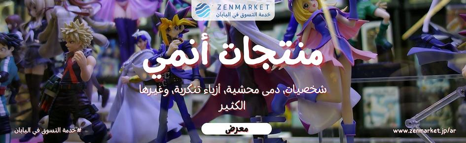 متجر ياباني للأنمي والمانجا   ZenMarket