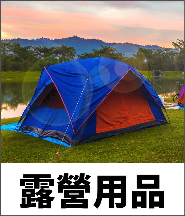 日本登山露營用品│露營服飾裝備│帳篷│戶外炊具 餐具及刀具